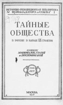 Тайные общества в России в начале XIX столетия