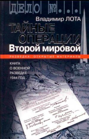 Тайные операции Второй мировой. Книга о военной разведке. 1944 год