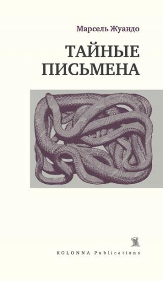 Тайные письмена (сборник)