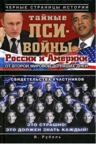 Тайные пси-войны России и Америки от Второй мировой до наших дней