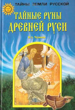 Тайные руны древней Руси