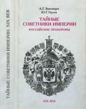 Тайные советники империи. Российские прокуроры. XIX век