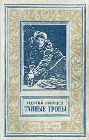 Тайные тропы(изд.1953)