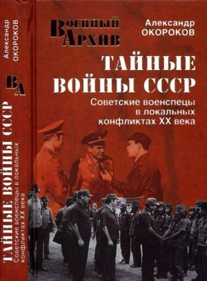 Тайные войны СССР. Советские военспецы в локальных конфликтах XX века