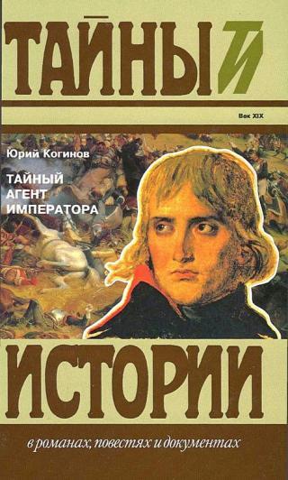 Тайный агент императора. Чернышев против Наполеона