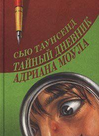 Тайный дневник Адриана Моула