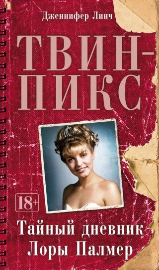 Тайный Дневник Лоры Палмер (Твин Пикс)