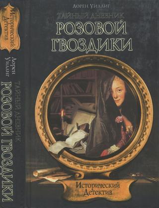 Тайный дневник Розовой Гвоздики