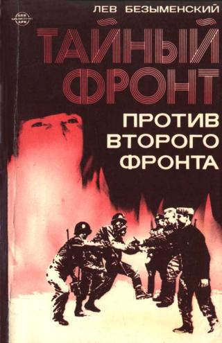 Тайный фронт против второго фронта [Maxima-Library]
