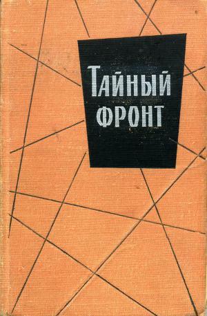 Тайный фронт (сборник)