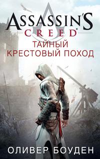 Тайный крестовый поход