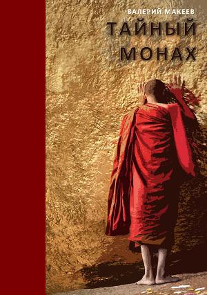 Тайный монах
