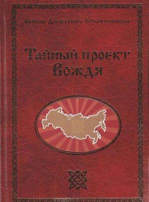 Тайный проект Вождя  или Неосталинизм
