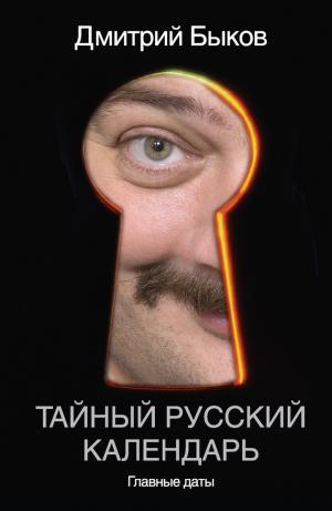 Тайный русский календарь. Главные даты
