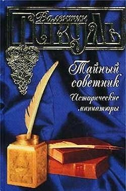 Тайный советник (Исторические миниатюры)