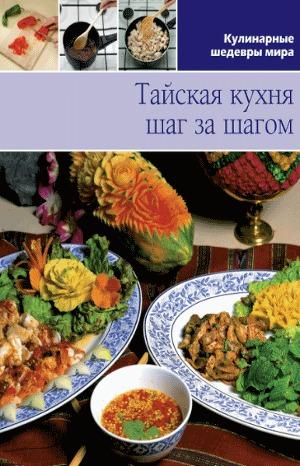 Тайская кухня шаг за шагом. Иллюстрированная энциклопедия
