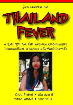 Тайская Лихорадка Thailand Fever