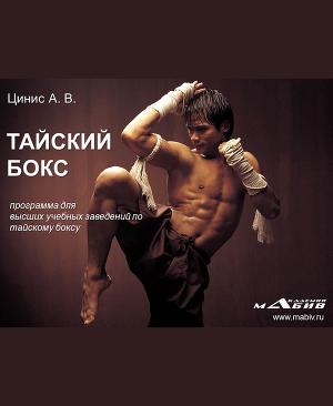 Тайский бокс. Программа для высших учебных заведений по тайскому боксу