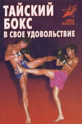 Тайский бокс в своё удовольствие