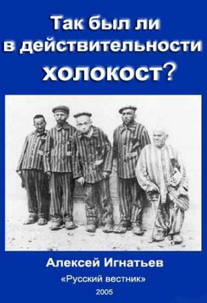 Так был ли в действительности холокост?