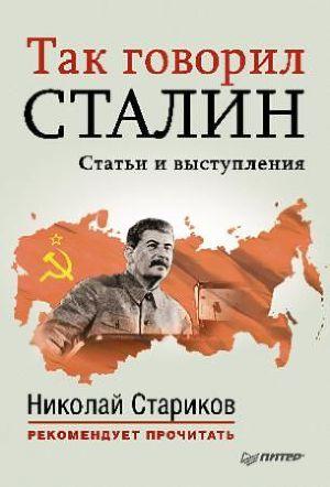 Так говорил Сталин (статьи и выступления)
