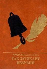 Так затихает Везувий: Повесть о Кондратии Рылееве