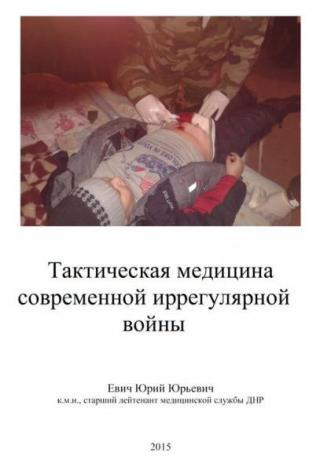 Тактическая медицина современной иррегулярной войны [версия для печати]