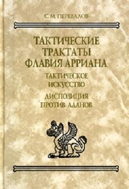 Тактические трактаты Флавия Арриана [Тексты, перевод, комментарий]