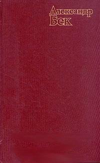 Талант (Жизнь Бережкова)