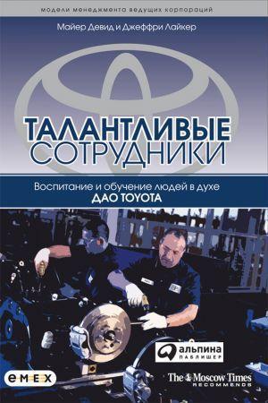 Талантливые сотрудники [Воспитание и обучение людей в духе дао Toyota]