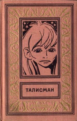 Талисман [Антология]