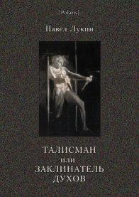 Талисман, или Заклинатель духов