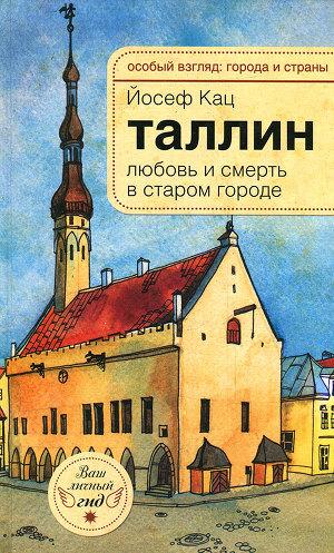 Таллин. Любовь и смерть в старом городе
