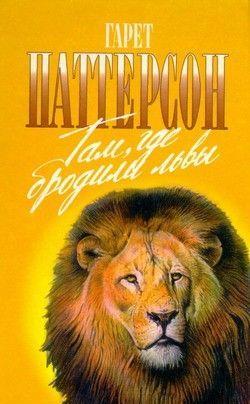 Там, где бродили львы (с иллюстрациями)