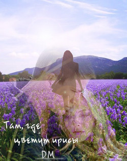Там, где цветут ирисы (СИ)