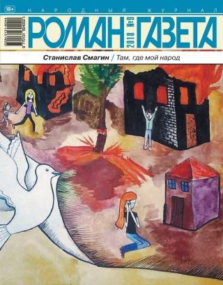 Там, где мой народ. Записки гражданина РФ о русском Донбассе и его борьбе