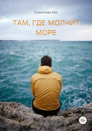 Там, где молчит море (СИ)