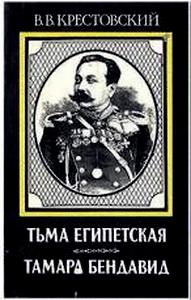 Тамара Бендавид
