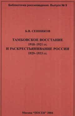 Тамбовское восстание 1918-1921 гг. и раскрестьянивание России 1929-1933 гг