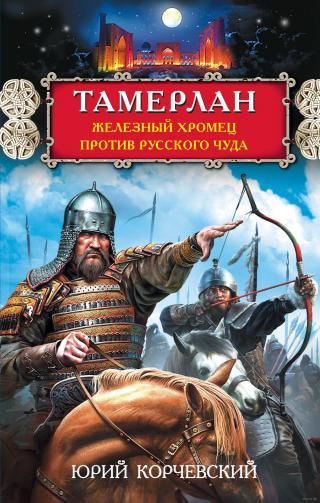 Тамерлан.  Хромец против русского чуда