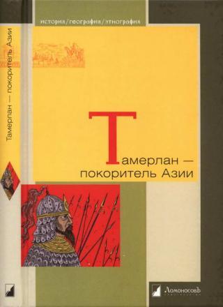 Тамерлан — покоритель Азии