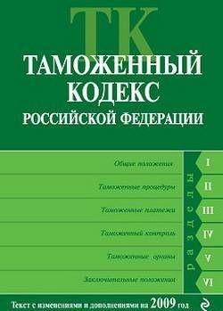 Таможенный кодекс Российской Федерации. Текст с изменениями и дополнениями на 2009 год
