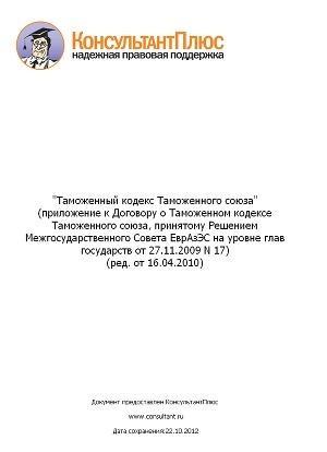 """""""Таможенный кодекс Таможенного союза"""" (приложение к Договору о Таможенном кодексе Таможенного союза, принятому Решением Межгосударственного Совета ЕврАзЭС на уровне глав государств от 27.11.2009 N 17) (ред. от 16.04.2010)"""