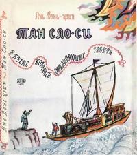 Тан Сяо-си в бухте кораблей, отплывающих завтра