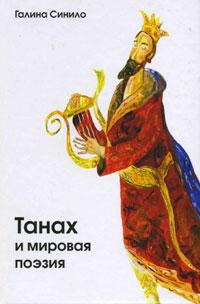 Танах и мировая поэзия. Песнь Песней и русский имажинизм