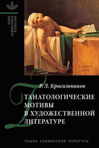 Танатологические мотивы в художественной литературе. Введение в литературоведческую танатологию