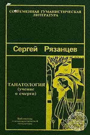 Танатология (Учение о смерти)