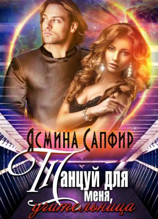 Танцуй для меня, учительница! [publisher: SelfPub.ru]