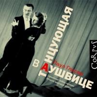 Танцующая в Аушвице