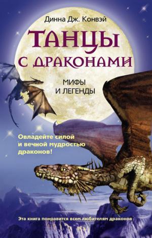 Танцы с драконами. Мифы и легенды [litres]